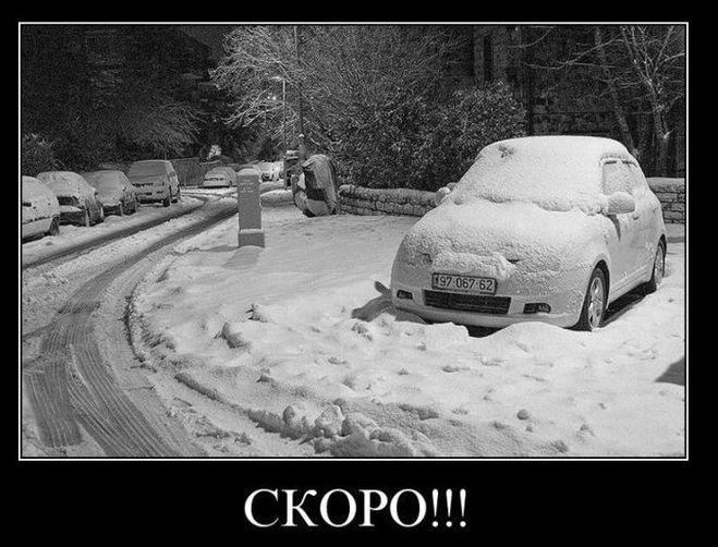 Когда придет зима