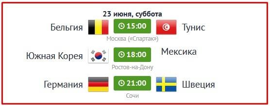 какие матчи 23 июня ЧМ 2018