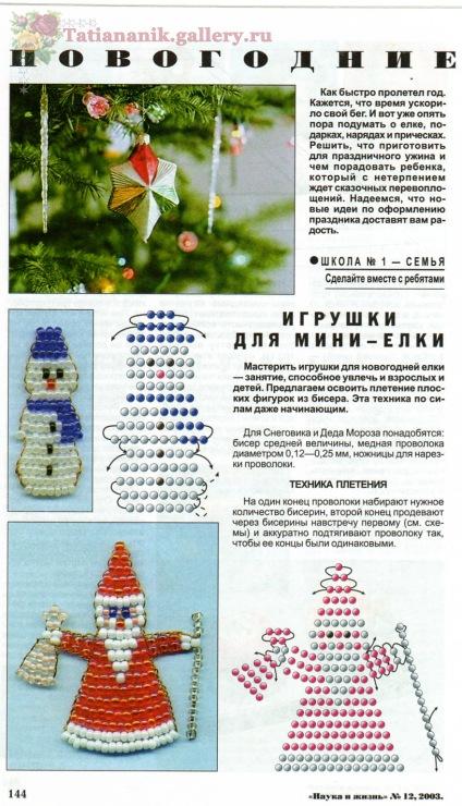 Плоские новогодние игрушки из бисера, схемы. Как и что сделать из бисера?