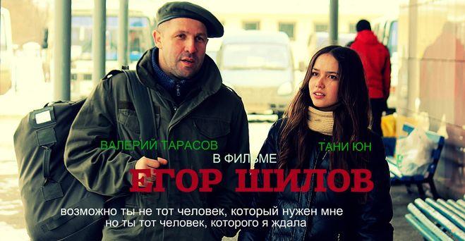Егор Шилов Когда выйдет фильм с Дианой Шурыгиной