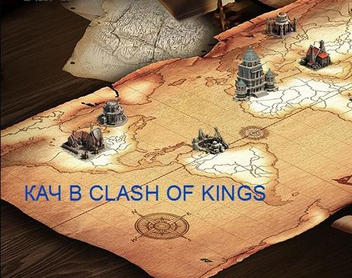 Как создать много аккаунтов в clash of kings - Dmitrykabalevsky.ru