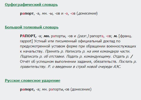 рапорт словарь