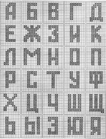русский алфавит вышивка крестиком