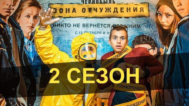 """<strong>Когда выйдет 2 сезон сериала """"Чернобыль. Зона отчуждения""""? Сколько серий?</strong>"""