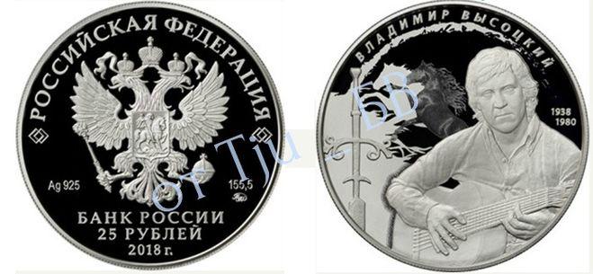монета к юбилею Высоцкого