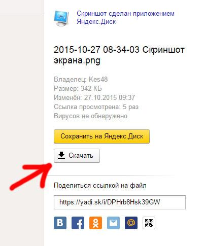 Как сделать ссылку на файл из яндекс  171