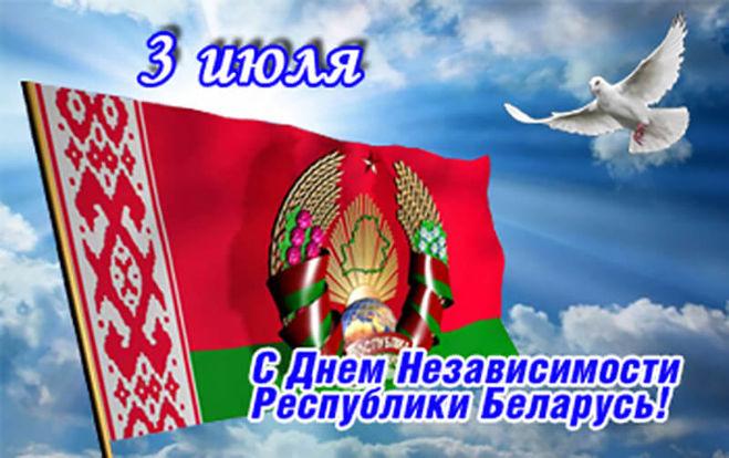 Поздравления к дню независимости 3 июля