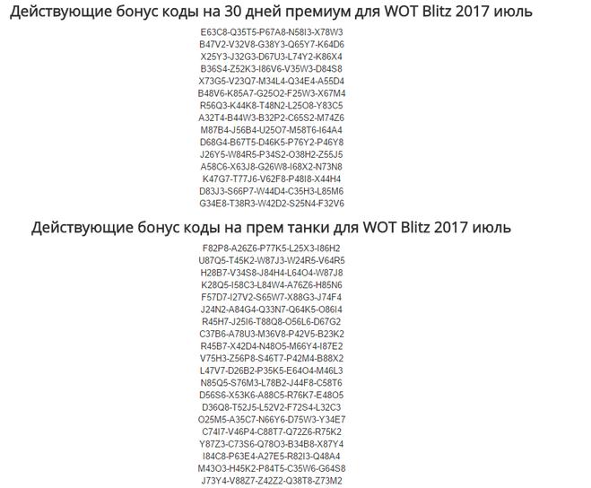 Бонус коды для вот блиц 2017