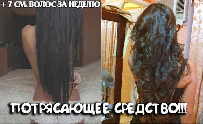 Чтобы волосы выросли за неделю в домашних
