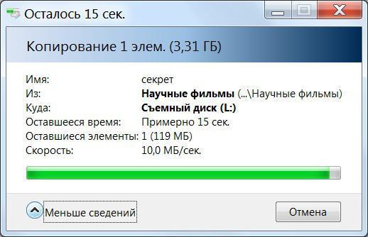 Как скачивать информацию с компьютера на флешку