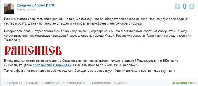 Ряшенцевы, Владимир Ряшенцев, все профили в Интернете
