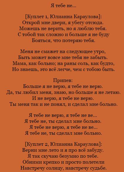 слова песни не верю юлианна караулова