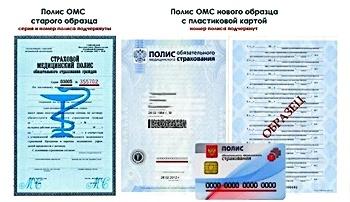 Полис ОМС в России. Новые правила