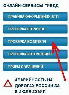 Проверить подлинность водительского удостоверения онлайн
