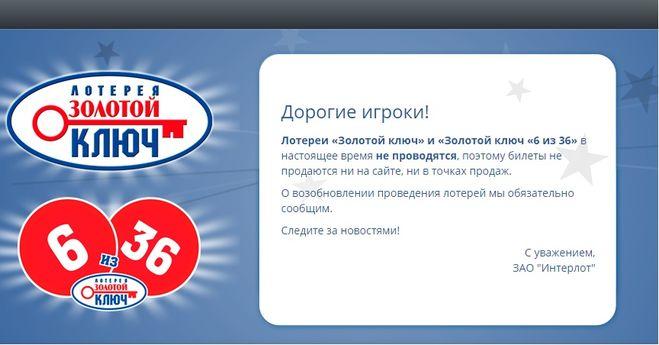kogda-vozobnovitsya-lotereya-zolotoy-klyuch