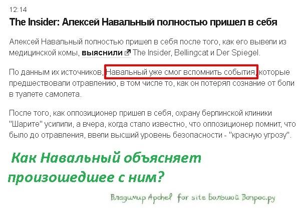 что рассказал навальный после выхода из комы