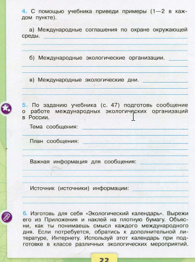 Сообщение о работе международных экологических организаций в России, 4 класс окружающий мир Ответы