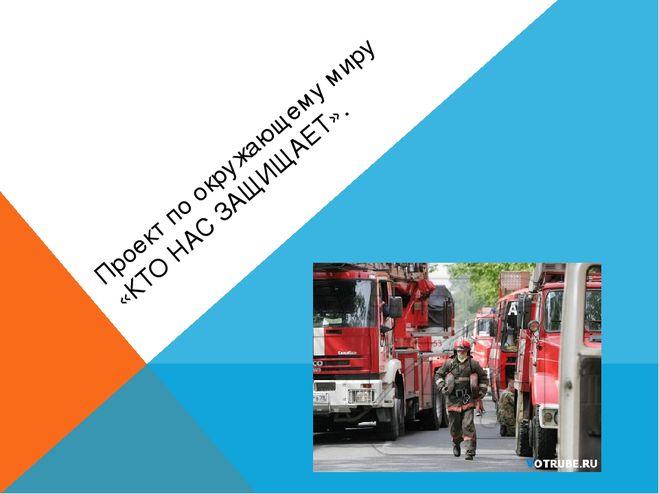Проект Кто нас защищает - Пожарная охрана 3 класс окружающий мир