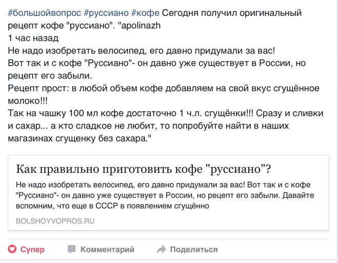 """Рецепт кофе """"руссиано"""""""