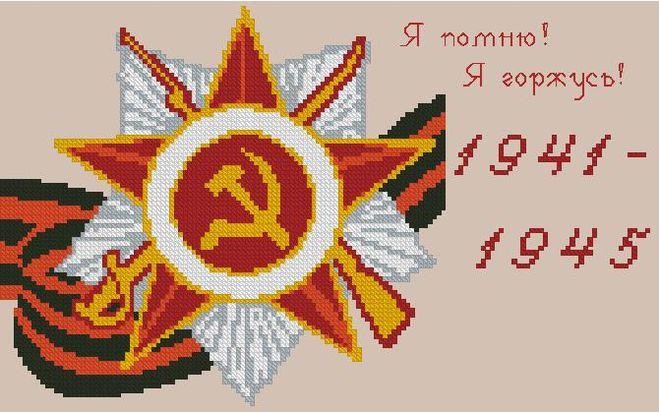 как вышить открытку ко Дню Победы