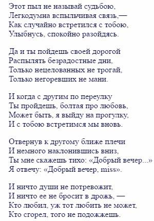 Стих есенина только нецелованных не трогай
