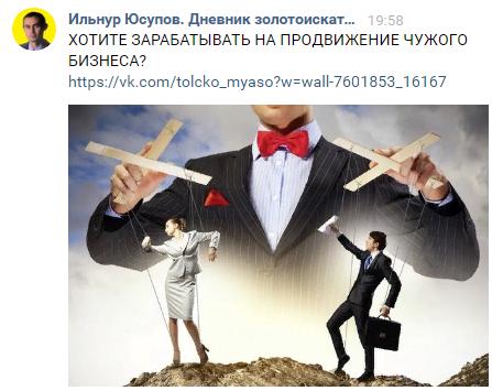 Ильнур Юсупов партнёрки