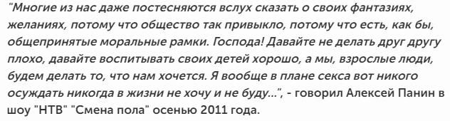 Алексей Панин сделал шокирующее признание