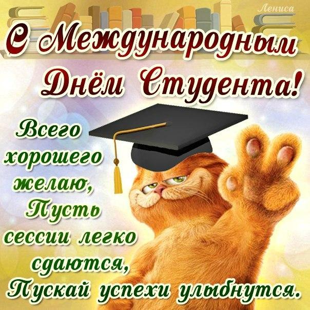 Поздравления к дню студентов приколы