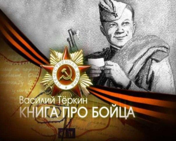 образ русского солдата в поэме василий теркин сочинение
