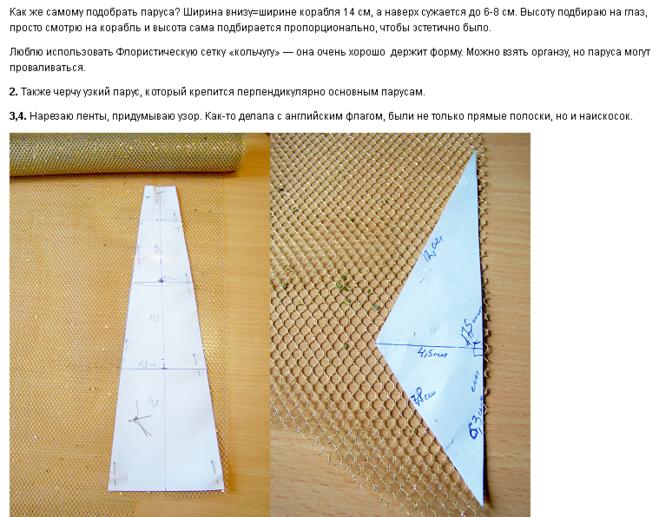 Как сделать парус для кораблика с бумаги