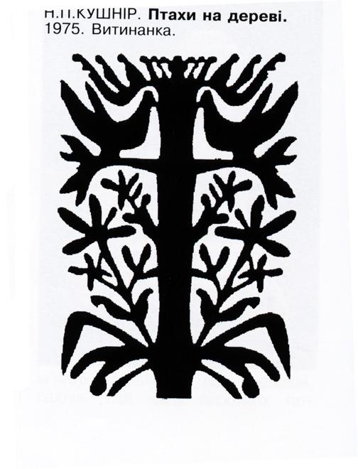 вытынанка дерево2
