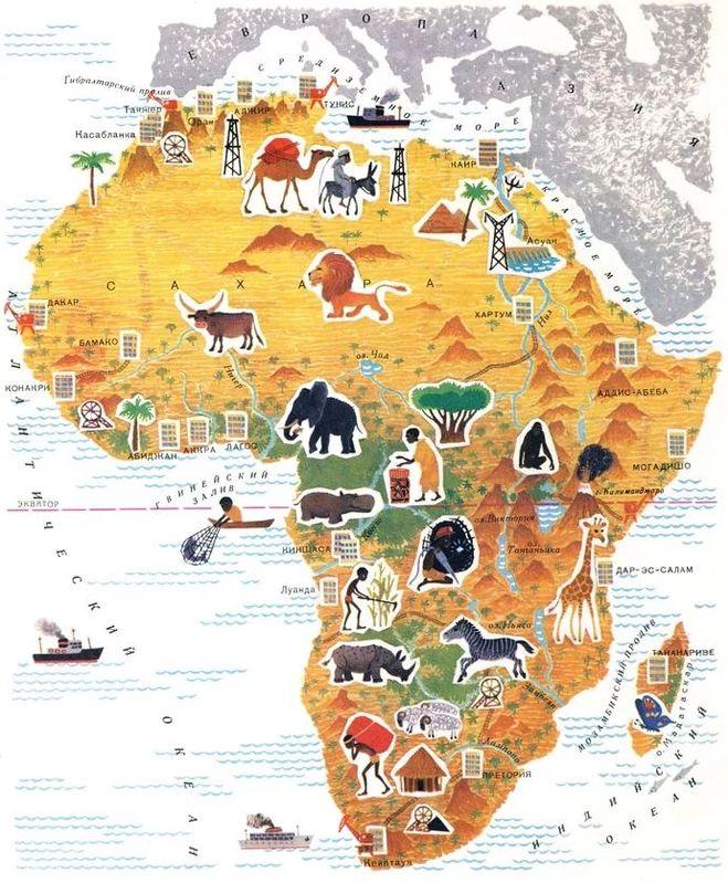 африка, доклад, сообщение