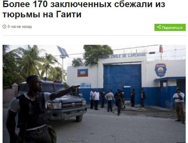 побег из тюрьмы на Гаити