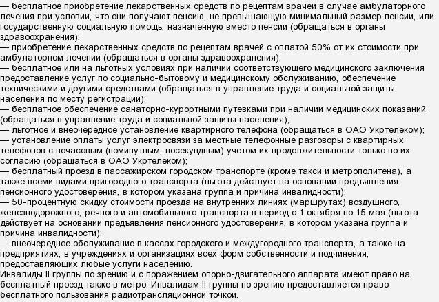 Льготы инвалидам второй группы Украины в 2017/2018 годах