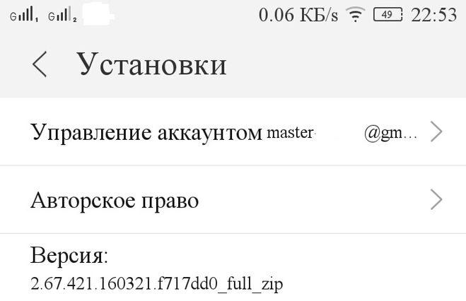Подмена версии на 2.67 в приложении Центр тем Леново 2.65