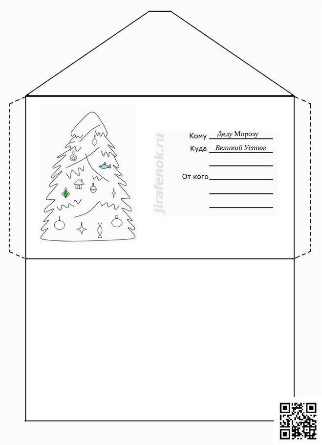 Сделать своими руками конверт для деда мороза