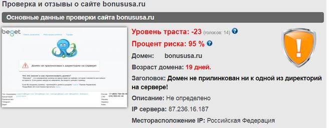 Сайт bonususa.ru - лохотрон!