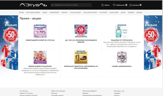 a3ed5bf7d Перейти и посмотреть скидки, акции, а также сезонные скидки в данной сети магазинов  Летуаль вы можете прямо сюда. Так выглядит главная страничка.
