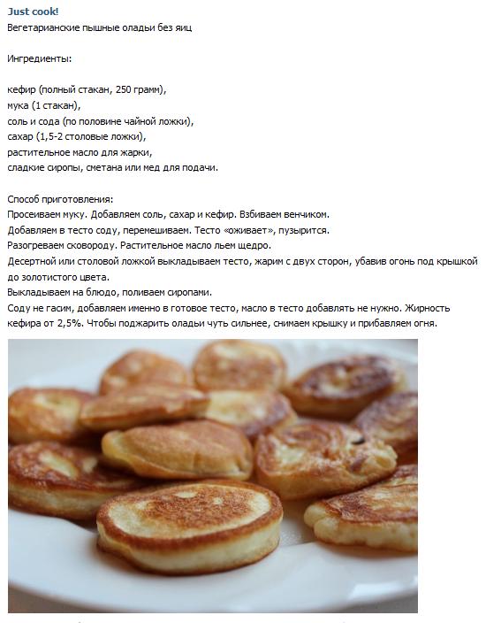 Как испечь оладьи на кефире пышные рецепт без яиц