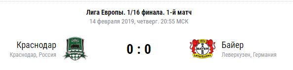 ЛЕ УЕФА 1/16 финала 14. 02. 19 Краснодар - Байер Как сыграли? Какой счет?