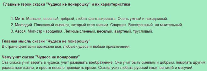 Митя в Великоигрании