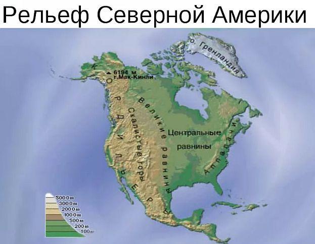 сообщение, северная америка