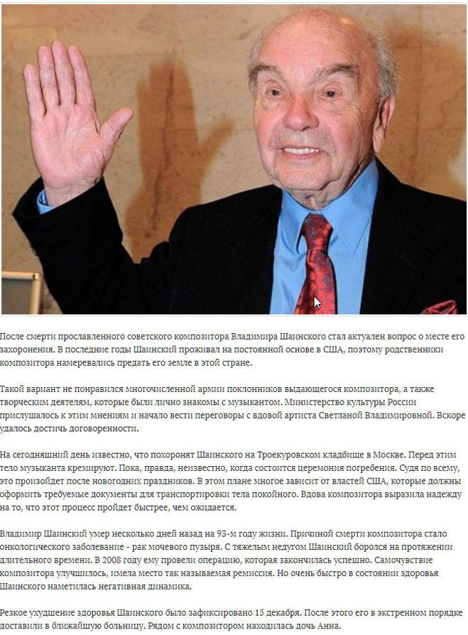 Владимир Шаинский. Когда и где состоятся похороны