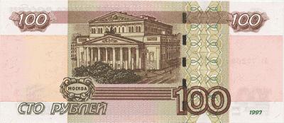 100 рублей что изображено 10 копiйок 2004 цена