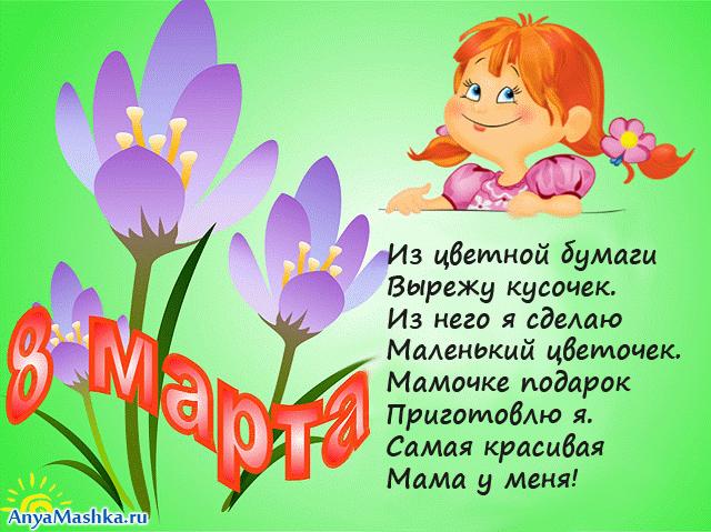 Короткие поздравления маме от ребенка