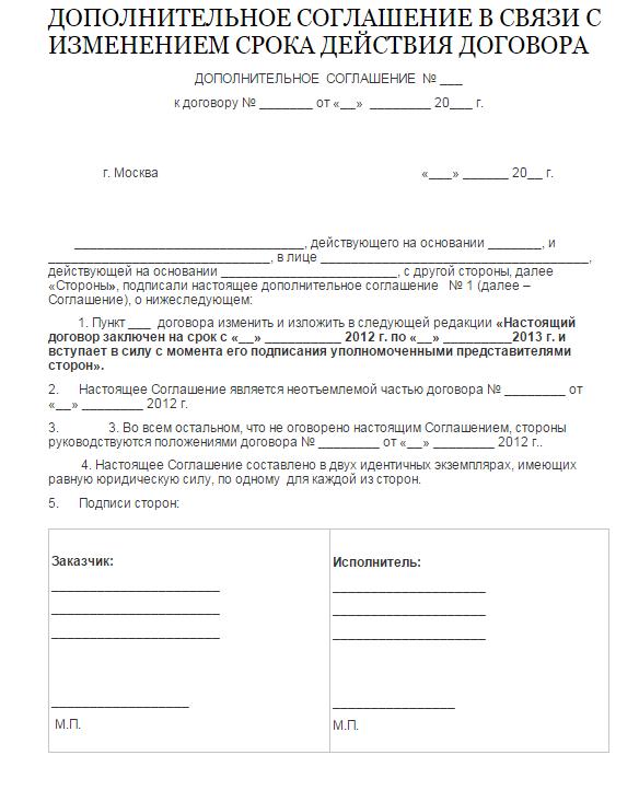 изменение преамбулы договора дополнительным соглашением образец