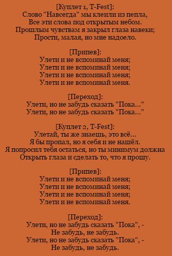 ПЕСНЯ УЛЕТИ И НЕ ВСПОМИНАЙ МЕНЯ РИНГТОН СКАЧАТЬ БЕСПЛАТНО