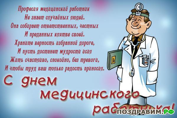 Поздравление с днём медика короткие смс