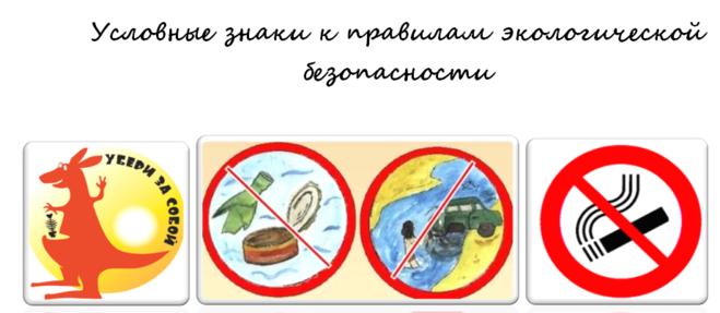 Условные знаки к правилам Экологической безопасности