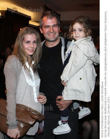 поражение, актер вячеслав разбегаев и его семья фото выдача Вашу